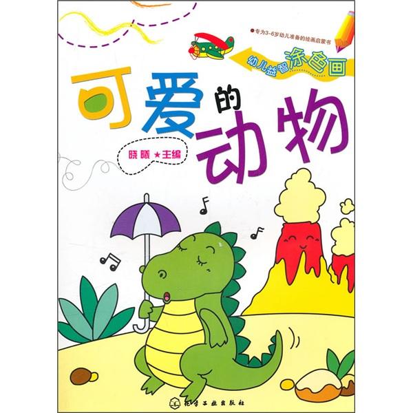 幼儿益智涂色画:可爱的动物