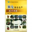 农产品安全生产技术丛书:獭兔安全生产技术指南