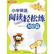 小学英语阅读轻松练100篇(6年级)
