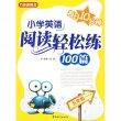 方洲新概念:小学英语阅读轻松练100篇(5年级)