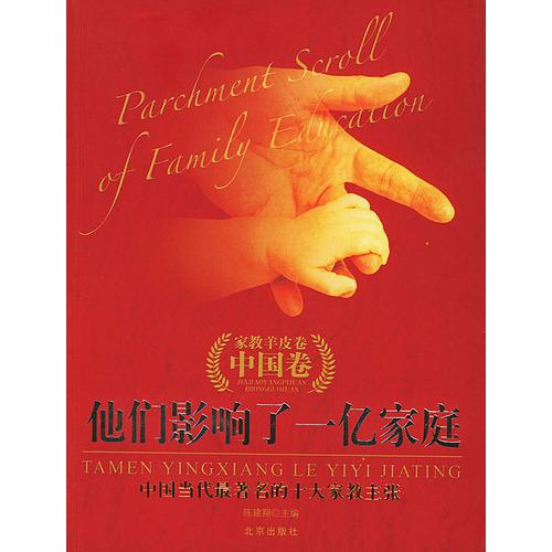 他们影响了一亿家庭(家教羊皮卷中国卷)中国当代最著名的十大家教主张