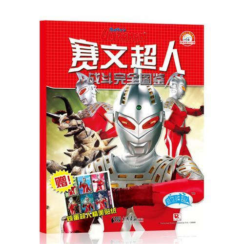 《小白兔童书馆:咸蛋超人·赛文超人战斗完全图鉴