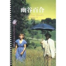 《幽谷百合:超值赠送电影版影碟》,978780179