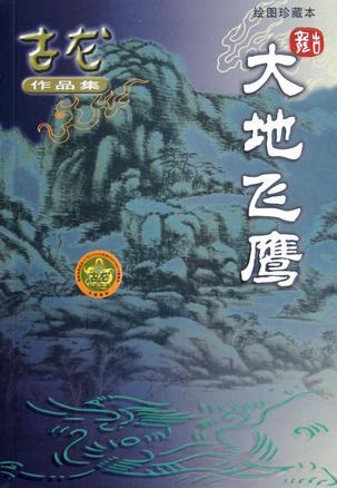 小说 其他小说 >> 大地飞鹰  分享到: 商品编号:1396931 isbn