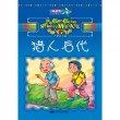 蒲公英儿童文学丛书:猎人后代