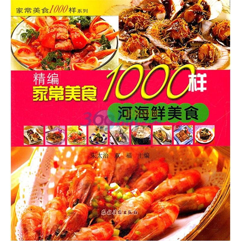 精编家常美食1000样:河海鲜美食