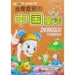 小笨熊动漫经典童书馆:我最喜爱的中国童话