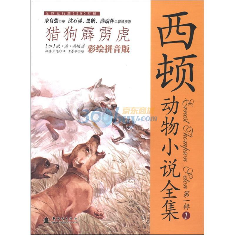 西顿动物小说全集·第1辑(1):猎狗霹雳虎(彩绘拼音版)