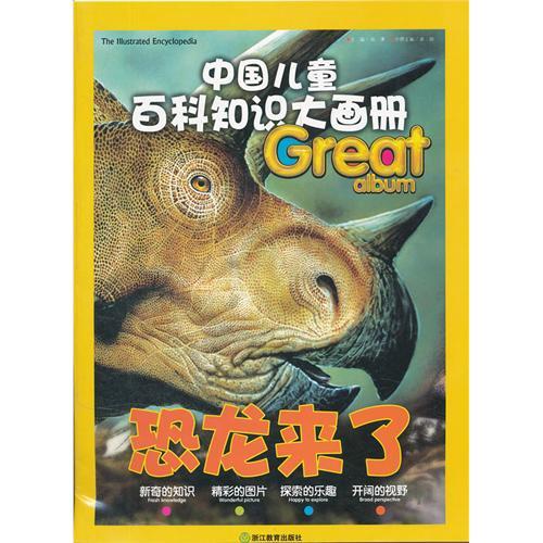 中国儿童百科知识大画册:恐龙来了