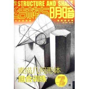 结构与明暗:素描几何形体组合训练