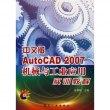中文版AutoCAD 2007机械与工业应用实训教程(附光盘)