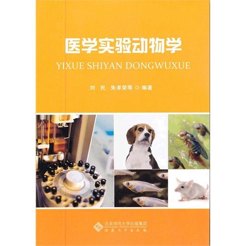 医学实验动物学