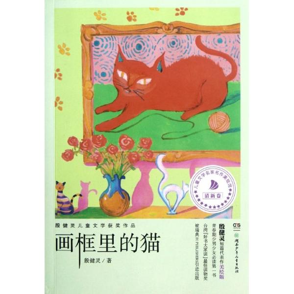 殷健灵儿童文学获奖作品 画框里的猫
