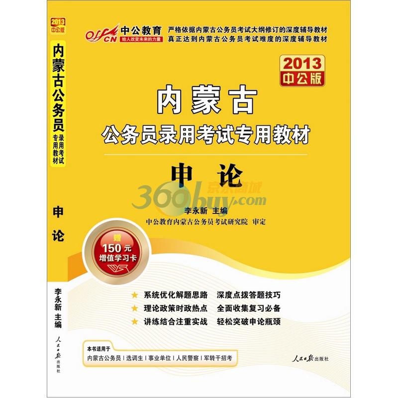 中公教育·内蒙古公务员录用考试专用教材:申论(2013中公版)