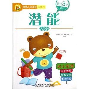 名牌小学冲关大本书[ 潜能大冲关]