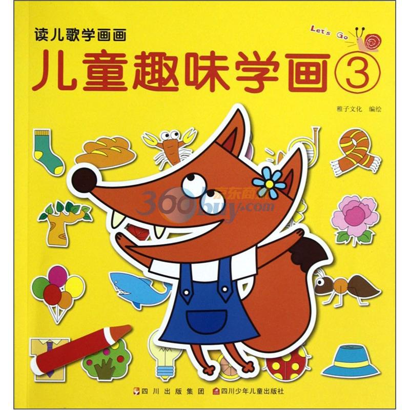 读儿歌学画画:儿童趣味学画(3)