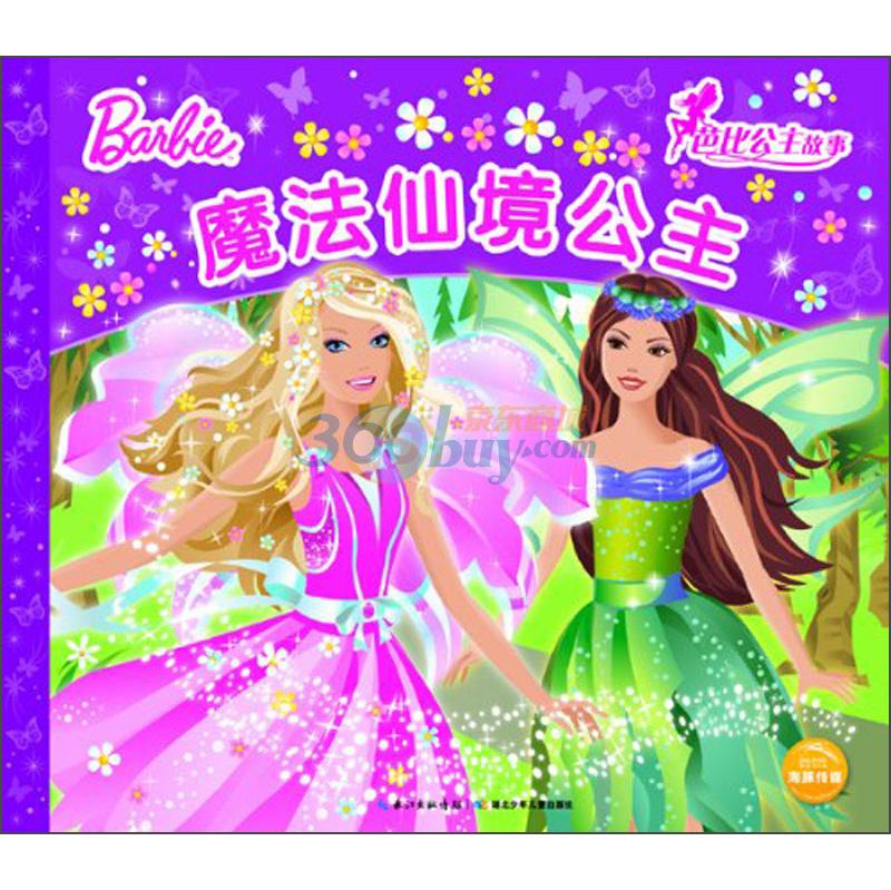 芭比公主故事 魔法仙境公主