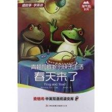 青蛙和蟾蜍的快乐生活:春天来了