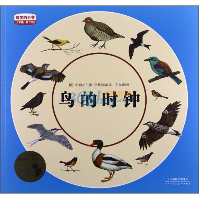 中小学课外图书 青少年科普 >> 最美的科普少年版·第2辑:鸟的时钟