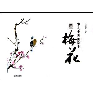 少儿中国画临本:画梅花