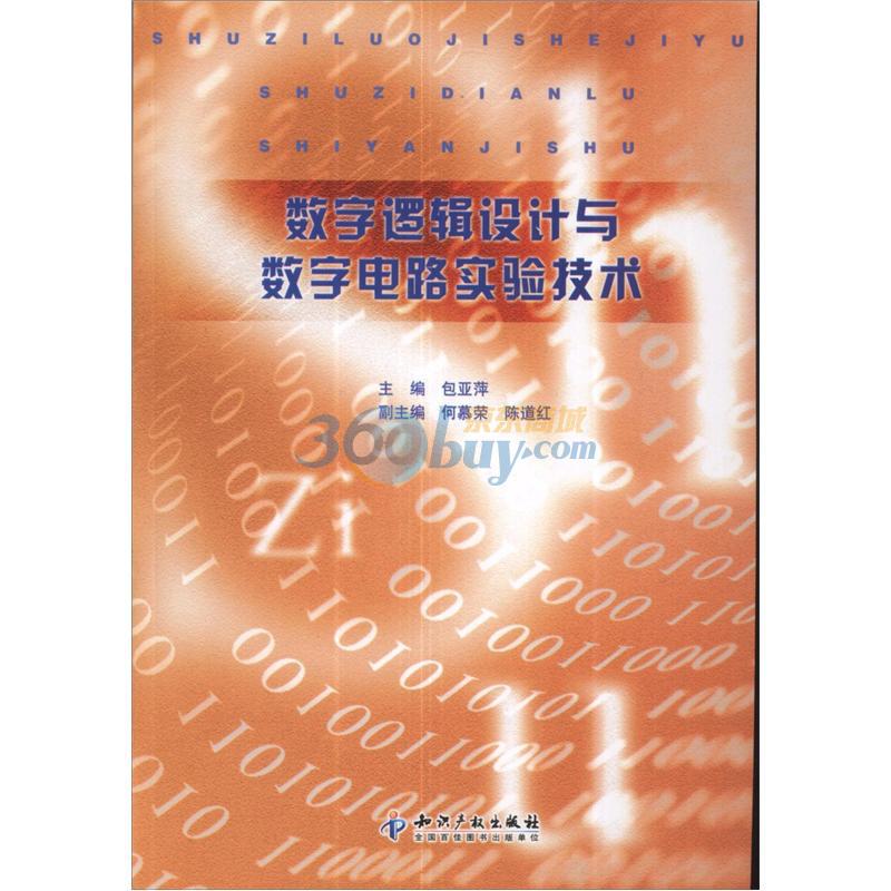 数字逻辑设计与数字电路实验技术
