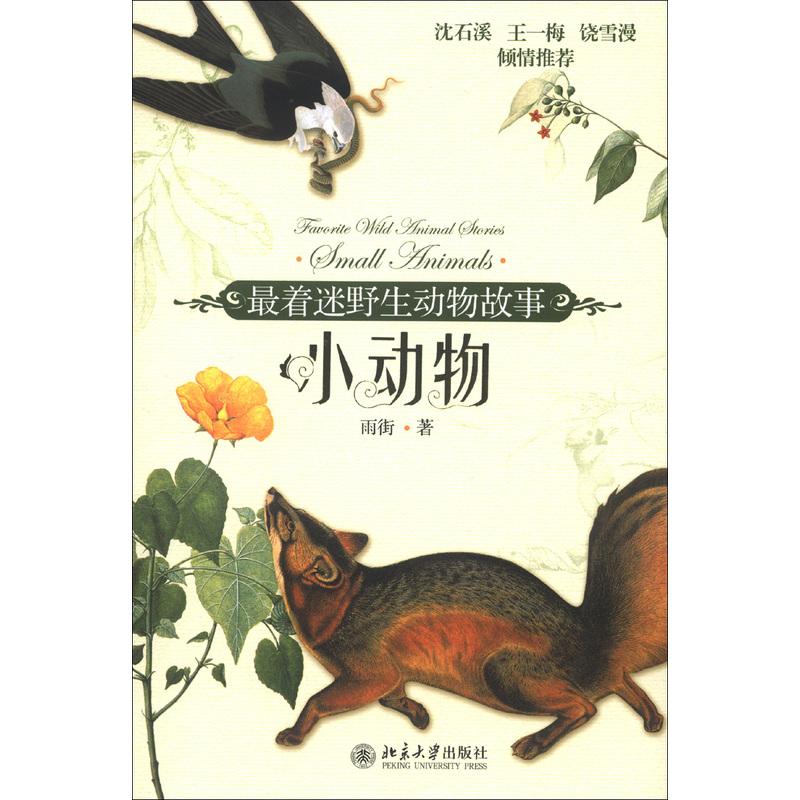 少儿图书 少儿科普 >> 最着迷野生动物故事:小动物