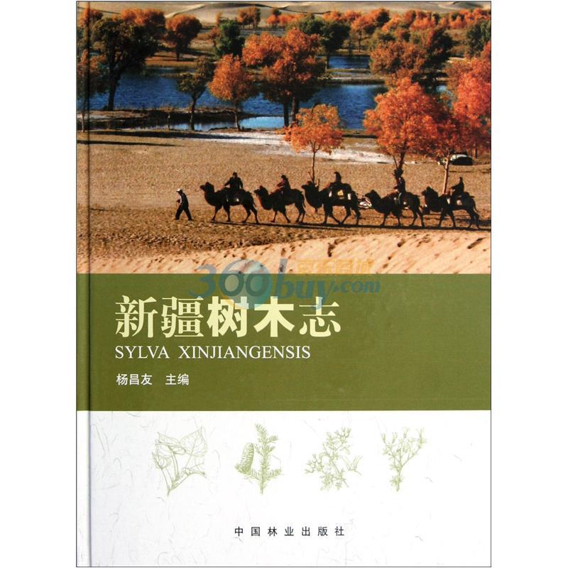 农林牧渔 园林园艺 >> 新疆树木志(精)  分享到: 商品编号:1467427 is