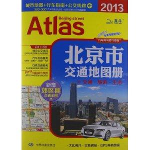 《北京市交通地图册》,9787503161544(天域北斗数码)