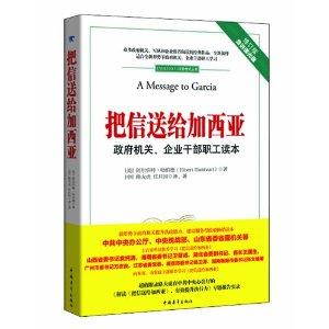 ENERGY FOCUS天势世纪丛书:把信送给加西亚——政府机关.企业干部职工读本