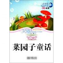 蓝月亮儿童小说丛书(第1辑):菜园子童话