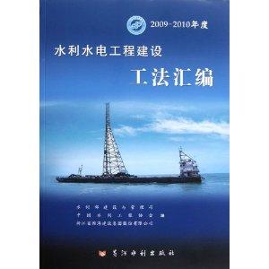 2009-2010年度水利水电工程建设工法汇编