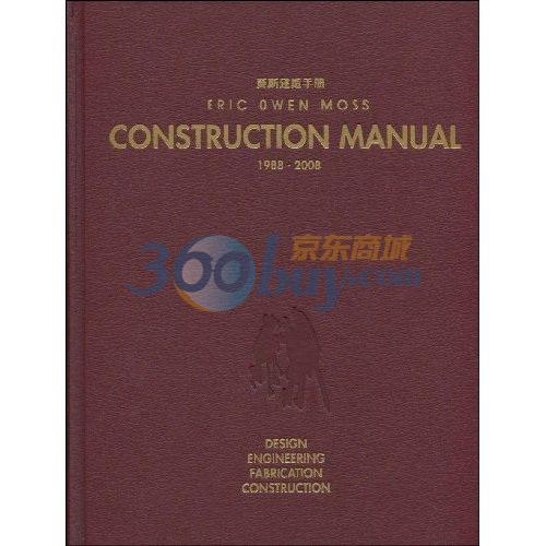 莫斯建造手册:1988~2008(英文版)