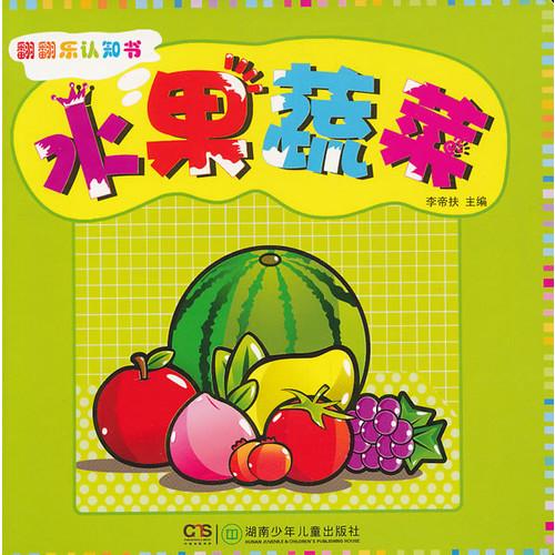 学前用书 幼儿启蒙 >> 翻翻乐认知书:水果蔬菜