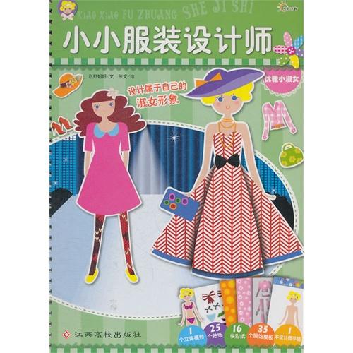 小小服装设计师--优雅小淑女(赠35服饰模板,16块彩纸,28贴纸等)