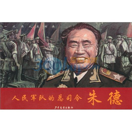 新書--一代偉人連環畫:人民軍隊的總司令朱德