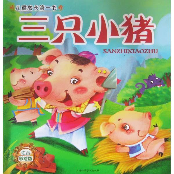 儿童成长第一书*经典小故事手绘本:三只小猪