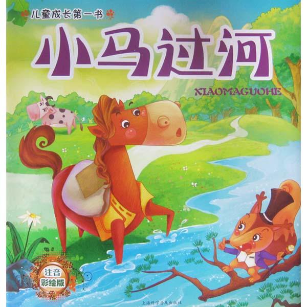 儿童成长第一书*经典小故事手绘本:小马过河
