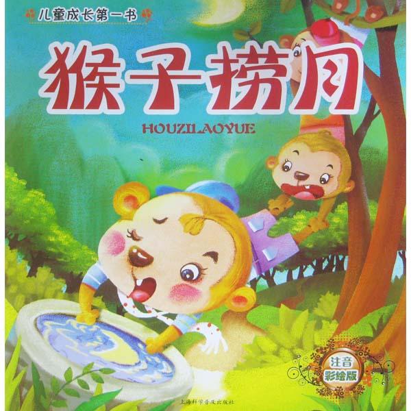 儿童成长第一书*经典小故事手绘本:猴子捞月