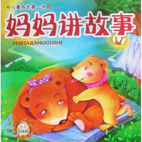 儿童成长第一书手绘本:妈妈讲故事