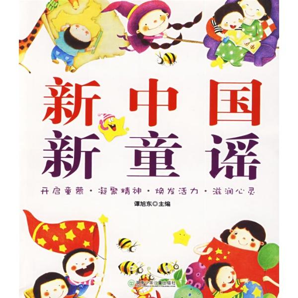 少儿图书 少儿童话 >> 新中国 新童谣  分享到: 商品编号:1493775