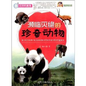 巅峰阅读文库动物科普馆:濒临灭绝的珍奇动物