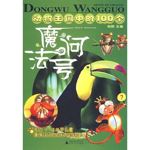 少儿图书 少儿手工/游戏 >> 动物王国中的100个魔法问号  分享到