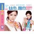 丝巾·围巾时尚系法100种