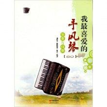 山楂树手风琴谱简谱分享展示图片