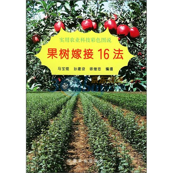 《果树嫁接16法》,9787109036116(马宝焜,等绘)【摘要