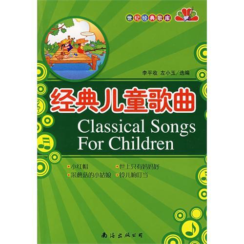 经典儿童歌曲