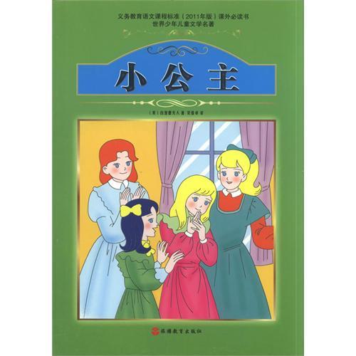 教育名著��.i��%:+�_课程标准课外必读书少年儿童文学名著——小公主