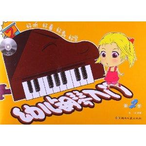 幼儿钢琴入门2