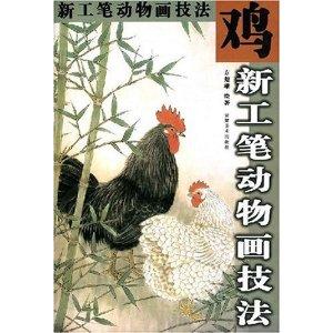新工笔动物画技法:鸡
