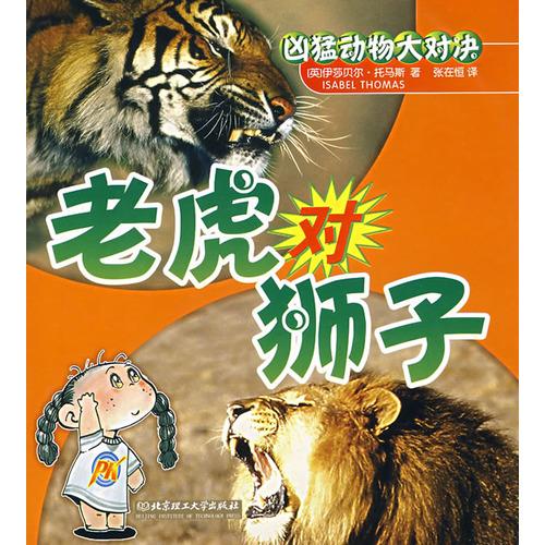凶猛动物大对决:老虎对狮子